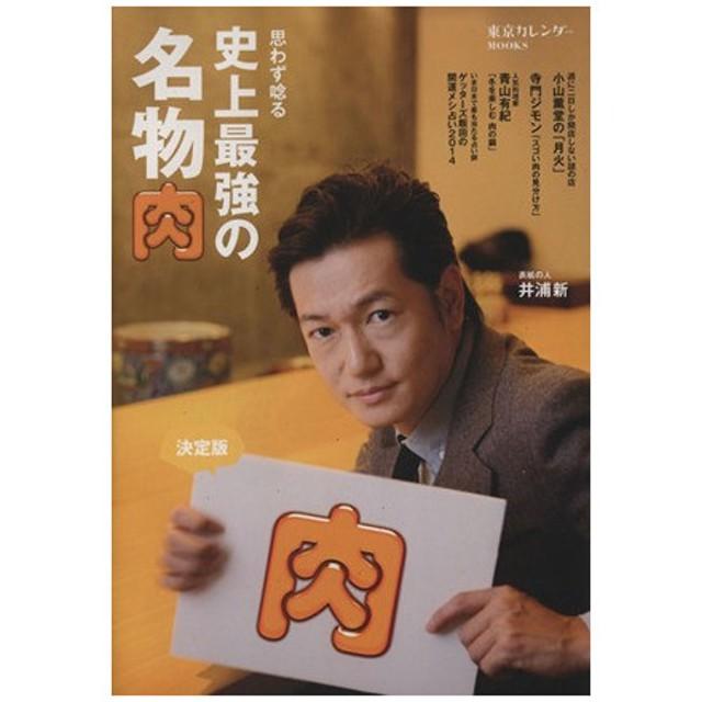 おもわず唸る史上最強の名物肉 東京カレンダーMOOKS/東京カレンダー(その他)