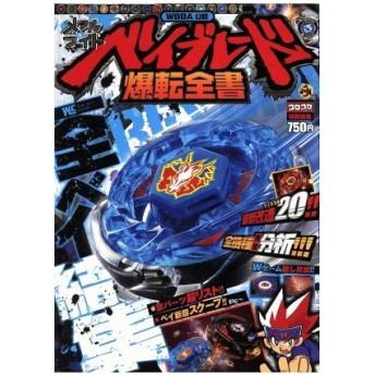 メタルファイト ベイブレード爆転全書/任天堂(著者)