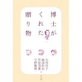 博士がくれた贈り物/小川洋子,岡部恒治,菅原邦雄,宇野勝博【著】