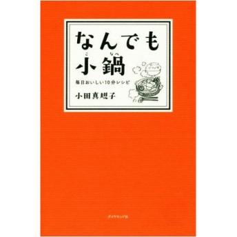 なんでも小鍋 毎日おいしい10分レシピ/小田真規子(著者)