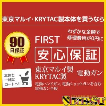 FIRST安心保証【東京マルイ&KRYTAC製電動ガン】