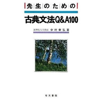 先生のための古典文法Q&A100/中村幸弘【著】