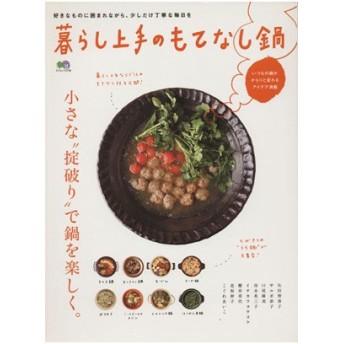 暮らし上手のもてなし鍋 エイムック2734/出版社(その他)