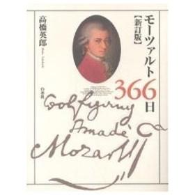 モーツァルト366日/高橋英郎
