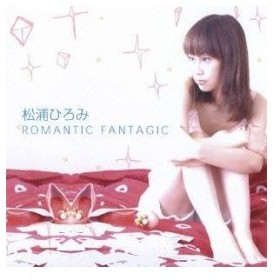 松浦ひろみ/ROMANTIC FANTAGIC 【CD】
