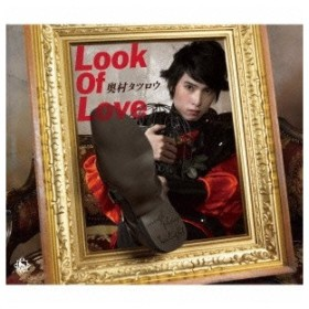 奥村タツロウ/Look Of Love/Laugh play/Twilight 【CD】
