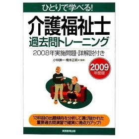 ひとりで学べる!介護福祉士過去問トレーニング(2009年度版)/小林謙一,橋本正明【監修】