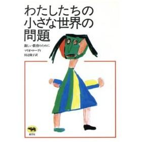 わたしたちの小さな世界の問題 新しい教育のために/マリオローディ【著】,田辺敬子【訳】