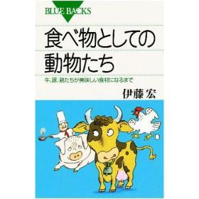 食べ物としての動物たち 牛、豚、鶏たちが美味しい食材になるまで/伊藤宏