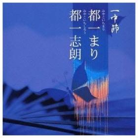 都一まり/都一志朗/一中節 【CD】