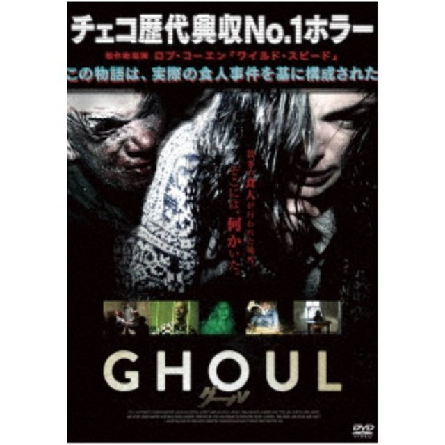 GHOUL グール 【DVD】