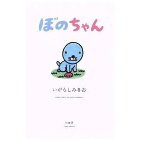 ぼのちゃん/いがらしみきお(著者)