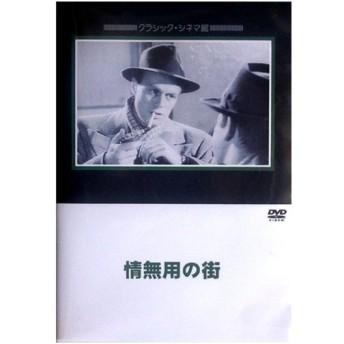 情無用の街  【DVD】