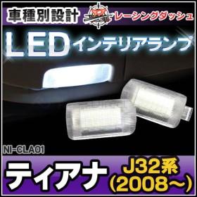 LL-NI-CLA01 TEANA ティアナ(J32系 2008 06以降) 5605040W NISSAN ニッサン 日産 LEDインテリア 室内