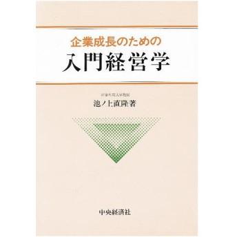 企業成長のための入門経営学/池ノ上直隆
