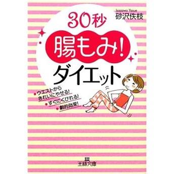 """30秒""""腸もみ""""!ダイエット 王様文庫/砂沢佚枝【著】"""