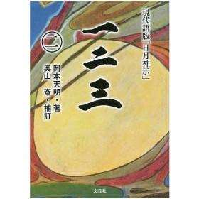 一二三 現代語版「日月神示」 2/岡本天明/奥山斎