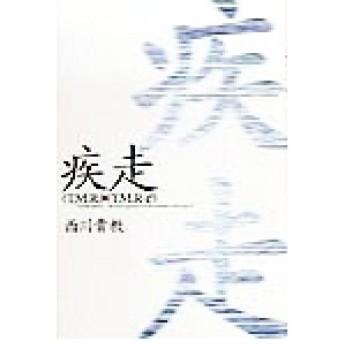 疾走 (T.M.R.)→(T.M.R‐e)/西川貴教(著者)