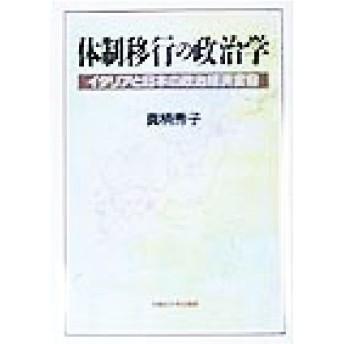 体制移行の政治学 イタリアと日本の政治経済変容/真柄秀子(著者)