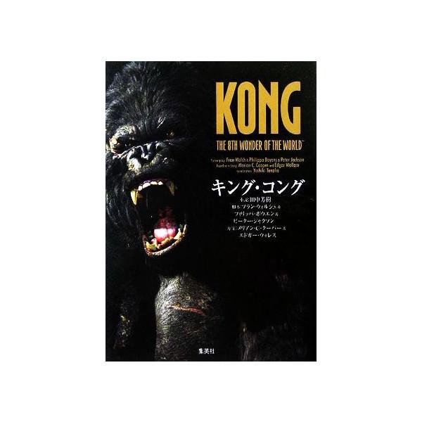 キング・コング/田中芳樹(その...