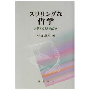 スリリングな哲学 人間を知るための旅/甲田純生(著者)