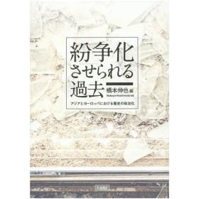 紛争化させられる過去 アジアとヨーロッパにおける歴史の政治化/橋本伸也