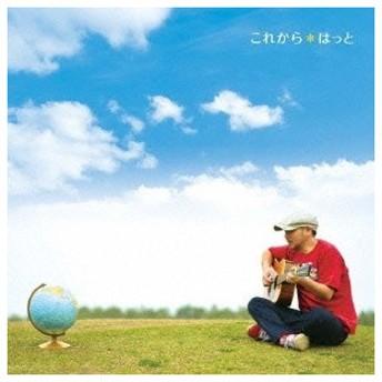はっと/これから 【CD】