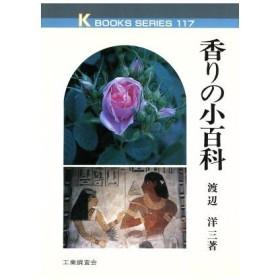 香りの小百科 ケイブックス117/渡辺洋三(著者)