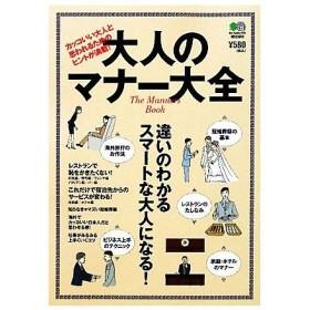 大人のマナー大全/エイ出版社(その他)