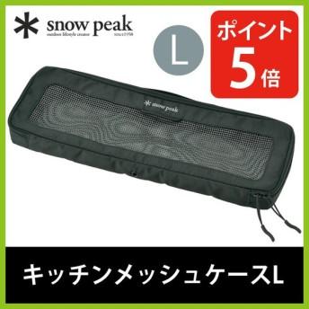 snow peak スノーピーク キッチンメッシュケースL   BG-030R   バーべキュー用品 調理器 フェス イベント 音楽 野外