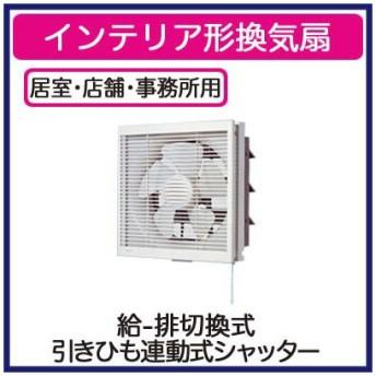 Panasonic インテリア形換気扇 居室・店舗・事務所用 給気・排気切換式 引きひも連動式シャッター 本体のみ FY-25VE5
