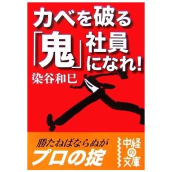 カベを破る「鬼」社員になれ! 中経の文庫/染谷和巳【著】