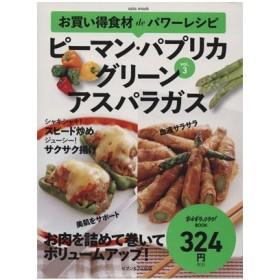 ピーマン・パプリカ・グリーン(vol.3) お買い得食材deパワーレシピ/セブン&アイ出版(その他)