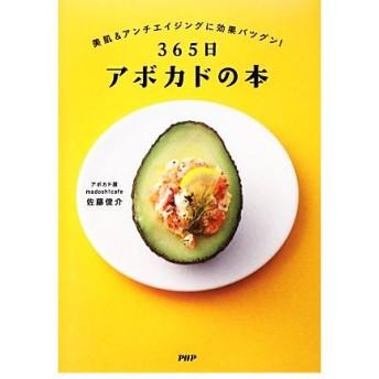365日アボカドの本/佐藤俊介【著】