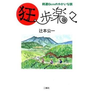 狂歩楽々 時速6kmのゆかいな旅/辻本公一(著者)