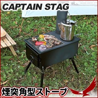 かまど ストーブ キャプテンスタッグ 煙突角型ストーブ UG-51 薪 屋外 バーベキュー コンロ ダッチオーブン BBQ キャンプ アウトドア CAPTAIN STAG