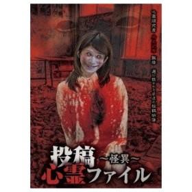 投稿心霊ファイル 〜怪異〜 【DVD】