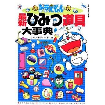 ドラえもん最新ひみつ道具大事典 ビッグ・コロタン/藤子F・不二雄【監修・漫画】