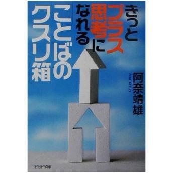 きっとプラス思考になれる「ことばのクスリ箱」 PHP文庫/阿奈靖雄(著者)