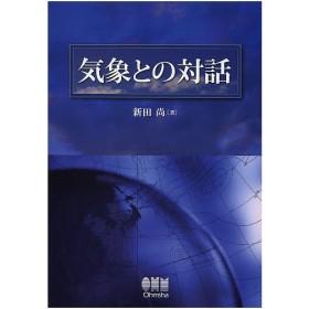 気象との対話/新田尚
