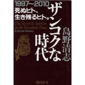 ザンコクな時代 1997〜2010 死ぬヒト、生き残るヒト。/島野清志(著者)