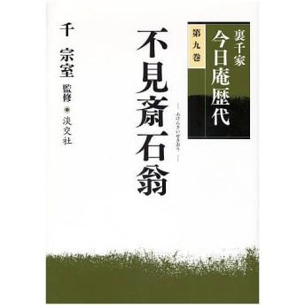 裏千家今日庵歴代 第9巻