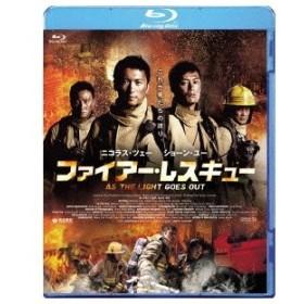 ファイアー・レスキュー 【Blu-ray】