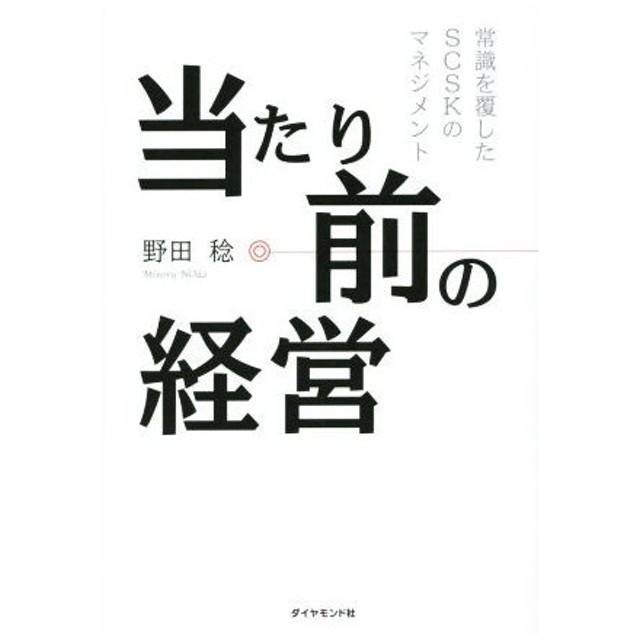当たり前の経営 常識を覆したSCSKのマネジメント/野田稔(著者)