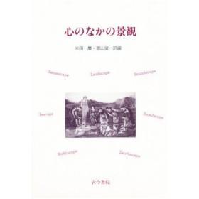 心のなかの景観/D.Pocock/J.D.Porteos/米田巖
