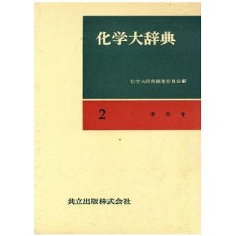 化学大辞典 縮刷版(2) オカキ/化学大辞典編集委員会(編者)