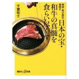 日本の宝・和牛の真髄を食らい尽くす 熟成・希少部位・塊焼き 講談社+α新書/千葉祐士(著者)