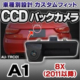 RC-AU-TRC01 A1(8X 2011以降)AUDI アウディ 車種別設計 CCD バックカメラ キット トランクノブ交換タイプ