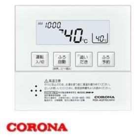 コロナ給湯器 増設リモコン RSK-SA470ARX CORONA(コロナ)