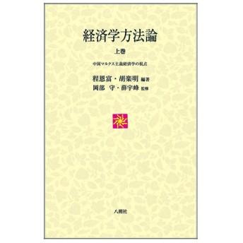 経済学方法論 上巻/程恩富/胡楽明/岡部守